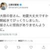 お笑いコンビ・和牛が大阪地震に対して呼びかける!「何があっても準備して 必要なら近くの人と協力しあいましょう」