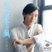 山内惠介が明治座・初座長公演テーマソングを収録した、「さらせ冬の嵐」新装盤発売決定!