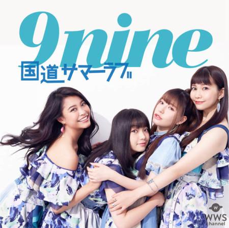 9nine_KSL_jk-1.jpg