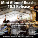 BACK LIFT、初のROCK IN JAPAN FESTIVAL 2018ステージでミニアルバム『Reach』のリリースと全国ツアーを発表!!