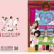 レッドリボン啓発イベント『GB学園 レッドリボン大阪2018』がゴールデンボンバーとともに性感染症のリスク軽減を啓発!!