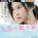 絢香、書き下ろしの新曲が映画『人魚の眠る家』主題歌に決定。