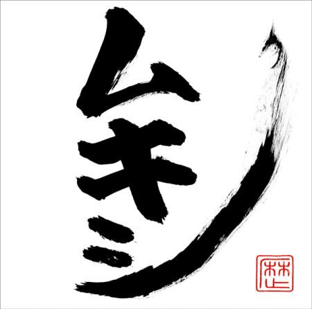 rekishi-mukishiJKT_-1.jpg