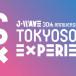 30周年記念ソング初オンエアイベントに平井堅が登壇!「TOKYO SOUND EXPERIENCE」全出演者&タイムテーブル発表!!