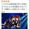 X JAPAN SUGIZOがヴォーカル・ToshIへ誕生日メッセージ!ToshIへ向け「国宝級の声」と絶賛!