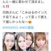 AKB48・込山榛香、板野友美、河西智美と「WADA fes 」(和田フェス)で共演!チームKショット公開に「最高の2ショットありがとうございます!」と歓喜の声!!