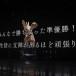 NGT48、2期生だけで初めての劇場イベント!「第2回ユニットじゃんけん大会」ユニットを代表して戦った6名がセンターに!!