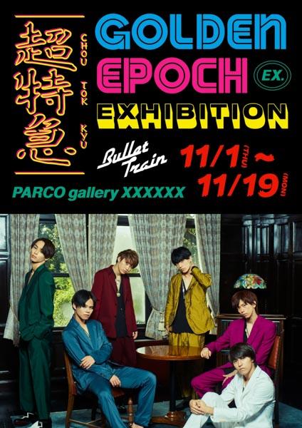 parcogalleryx_choutokkyu_photo-1.jpg