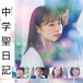 Uru、TBS系 火曜ドラマ『中学聖日記』の主題歌「プロローグ」歌詞先行公開!