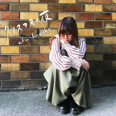 okuhanako_kuriyoru-jkt-1.jpg