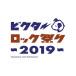 「ビクターロック祭り」が「どうぶつ祭り」に!?どうぶつビスケッツ×PPP出演決定!!