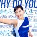 キュウソネコカミの『越えていけ』が、東京マラソン2019 ポカリスエットCMソングに決定!