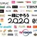 桑田佳祐、東京オリンピック民放共同企画「一緒にやろう2020」応援ソングを担当!