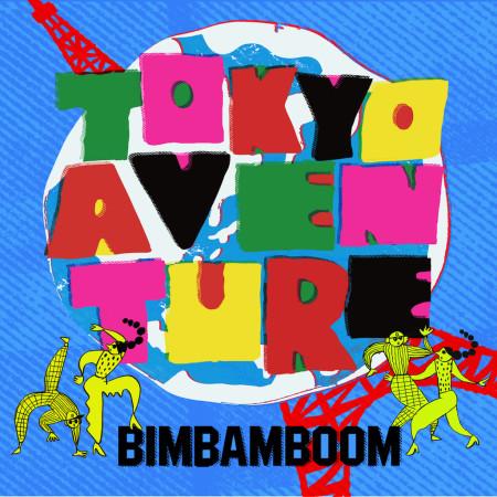 BimBamBoom、全国ツアーを発表!