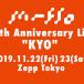 m-flo、20周年記念のワンマンライブ「KYO」開催が決定!