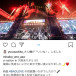AAA・宇野実彩子が「a-nation 2019」大阪公演のメンバー集合写真を公開!「熱い夜になりました」<a-nation 2019>