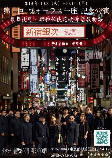 水野哲、舞台「新宿銀次-仇桜-」を準備