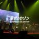 東池袋52の新曲『幸せのセゾン』をリリース!新規メンバーはVTuber!?