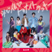 男女混合ダンスボーカルグループ、「DAN⇄JYO(ダンジョ)」が新曲リリース決定!