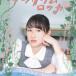 宮下かな子、初主演作品が「MOOSIC LAB 2019」で上演決定