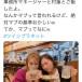 遂に実現!須田亜香里(SKE48)が村重杏奈(HKT48)とご飯に!「絶対マブの基準おかしいw」