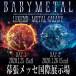 BABYMETAL、ワールドツアーの模様を収めた最新MVを公開!