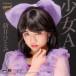 新井ひとみ、3月25日に「少女 A」リリース決定!「Buzz Light Year!!もっと盛り上げていけるように」