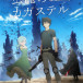 Hilcrhyme、2月より配信のNetflixオリジナルアニメシリーズ「虫籠のカガステル」のテーマソングに決定!