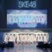 SKE48 10期生、『渚のイメージ』のパフォーマンスにみた新章への息吹