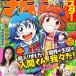 劇団4ドル50セント・安倍乙、迫力の豊満バストを披露!「週刊少年チャンピオン」に初登場