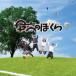 松本隆、秦基博による若者への応援歌「最高のぼくら」がリリース