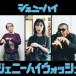 ジェニーハイ、リモート撮影を行った手洗いソング『ジェニーハイウォッシュ』MVを公開!