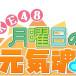 SKE48が月曜日の朝から「元気魂(げんきだま)」をお届け!6月から配信開始に