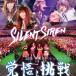 SILENT SIREN、結成10周年を記念し過去映像を期間限定でYouTubeに順次公開