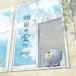 saji、TVアニメ『あひるの空』挿入歌『明日の空へ』の配信がスタート