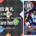 三森すずこ、内田真礼、スタァライト九九組、本人生出演でのライブ映像生実況番組が決定!【ニコニコ生放送】