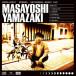 山崎まさよし、25周年イヤースタート! アニバーサリーイヤーのキックオフとなるニューシングルを8月26日(水)にリリース決定!