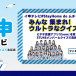 「AKB48 ネ申テレビ」&「STU48 イ申テレビ」、7月から放送時間を変更!ムチャぶり生配信の総集編をお届け