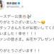 AKB48 柏木由紀、生誕公演を終えファンから感想ぞくそく!「優しさにあふれた選曲」「一生推して行きます」