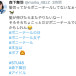 STU48 森下舞羽 、チャイナドレスで迎えた七夕の願い事は?