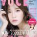 AAA 宇野実彩子が『VOCE』『JJ』『ar』『up PLUS』女性ファッション4誌の表紙ジャック!