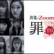 SKE48 カミングフレーバー 、書き下ろしによる新Zoom演劇開催がサプライズ発表!「前回よりさらに怖さを追求できたら」