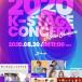 次世代K-POPイベント「2020 K-STAGE CONCERT」開催!ELRIS、N.CUS、Trigger、ASOME.D、FISHINGIRLS、BLOCKCHAIN6組が共演!