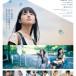 清原果耶、Coccoプロデュースによる初主演映画主題歌「今とあの頃の僕ら」先行配信開始