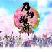 """松任谷由実書き下ろしの新曲が『刀剣乱舞-ONLINE-』の新主題歌に決定「""""希望の歌""""になりました」"""