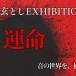 龍玄とし(Toshl)の絵画展が金沢21世紀美術館で開催決定に