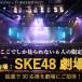 SKE48がアンバサダーを務める新型コロナ疫学調査プロジェクトのスペシャル特典が発表