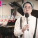 """YouTuber菅生健人が新たな""""歌ってみせたチャンネル""""を立ち上げ!H2O『想い出がいっぱい』の歌唱動画を公開!"""