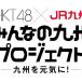 HKT48×JR九州「みんなの九州プロジェクト」、地域の魅力を発掘する全16本のムービー完成!オフショットもあわせて公開!!