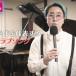 """菅生健人の歌ってみせたチャンネルで配信の""""80年代男性ラブソング""""シリーズ完結"""